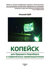 kopejsk_cover