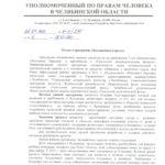 Омбудсмен по Челябинской обл. стр.2/2