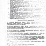 Ustav-3-str.
