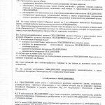 Ustav-5-str.