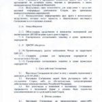 CVS-sogl_Page_2