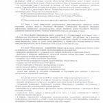 Устав УралЭкоФонд - стр.2