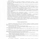 Устав УралЭкоФонд - стр.3