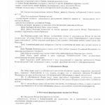 Устав УралЭкоФонд - стр.4