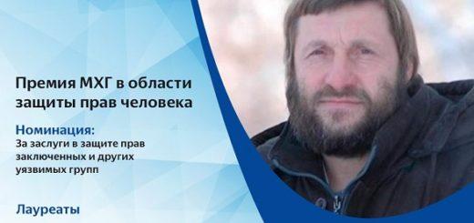 MHG Nikolay Shchur